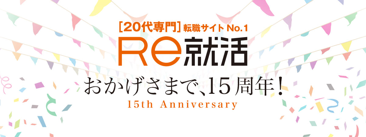 Re就活おかげさまで、15周年!